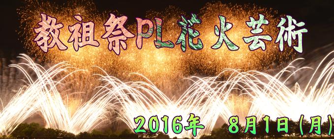 教祖祭PL花火芸術